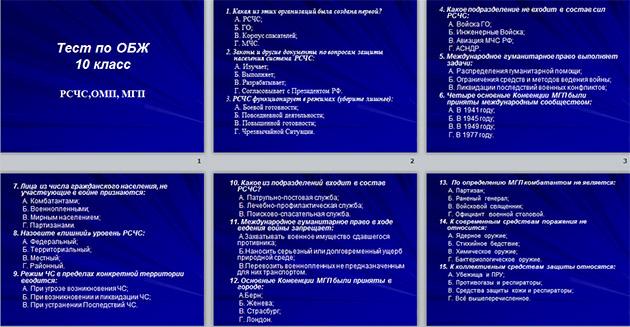 тесты по обж 10 класс с ответами