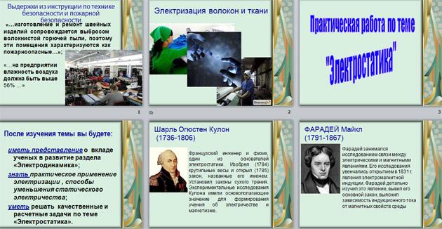 Презентация по физике на тему Электростатика