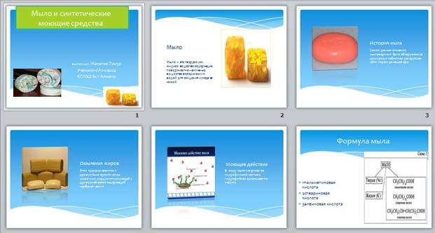 Скачать презентацию на тему мыло и синтетические моющие средства