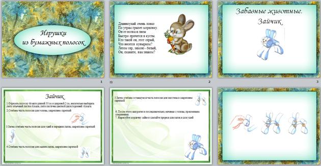 Презентация по технологии на тему Игрушки из бумажных полосок. Забавные животные