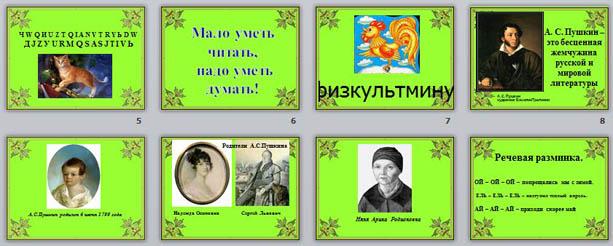 a-s-pushkin-biografiya-video-prezentatsiya