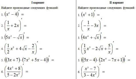 Самостоятельные работы по математике Производная  Задания по теме Производная