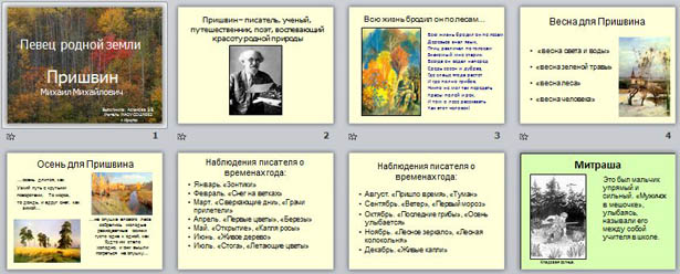 Презентация М.М. Пришвин