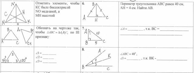 Годовая контрольная работа по математике модуль геометрия  задания по геометрии 7 класс