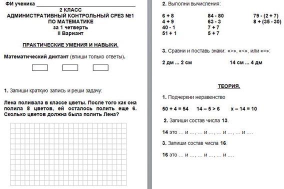 Контрольные работы для 2 кл по математике 1691
