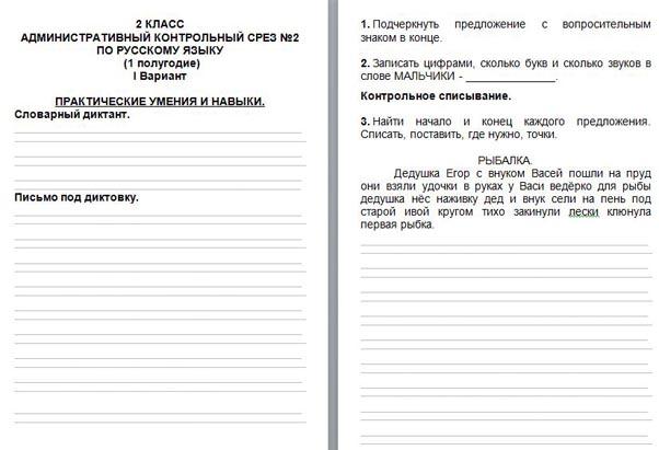 Административные контрольные работы по русскому языку и матемтаике  срез по русскому языку