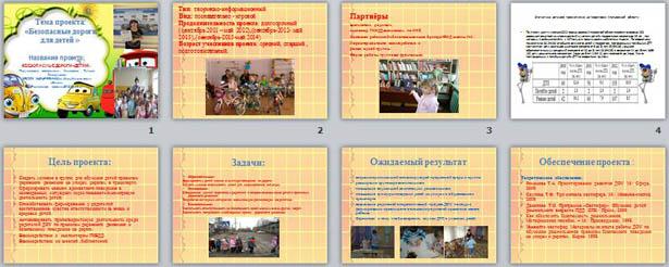 презентация - проект по ОБЖ Безопасные дороги детям!