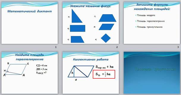 Урока площадь теме по презентацию многоугольника