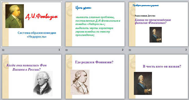 Фонвизин Недоросль - Сайт Перовой И. Н.