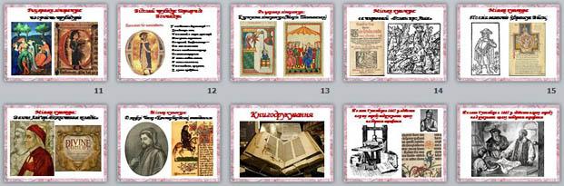 Презентация по истории Культура Середньовіччя