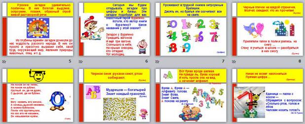 Презентация для начальных классов Любимые новые загадки про цифры и буквы