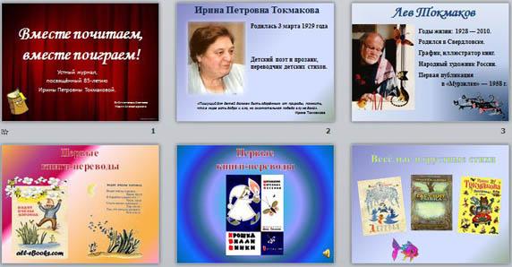 презентация вместе почитаем, вместе поиграем