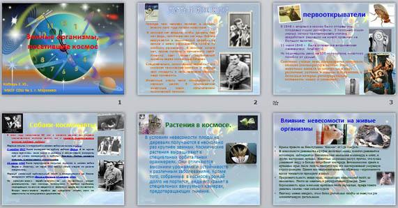 презентация по физике земные организмы посетившие космос