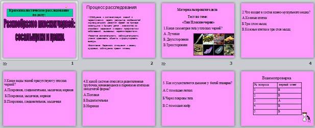 презентация по биологии Разнообразие плоских червей: сосальщики и цепни