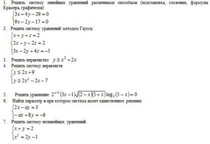 Контрольная работа по алгебре Системы уравнений и неравенств  Контрольная работа по алгебре Системы уравнений и неравенств