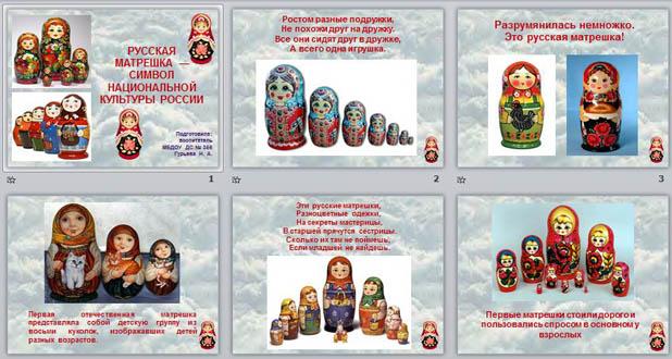 Презентация Русская матрешка