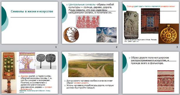 Презентация по МХК Символы в жизни и искусстве