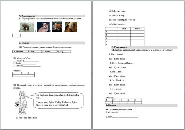 Контрольная работа по английскому языку класс   Биболетова 2 класс Контрольная работа по английскому языку