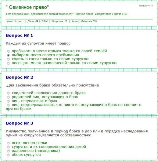 тесты семейное право ответы на - фото 6