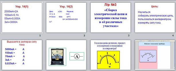 каким знаком обозначается цена деления в физике