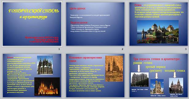 Презентация к уроку ИЗО Готический стиль в архитектуре