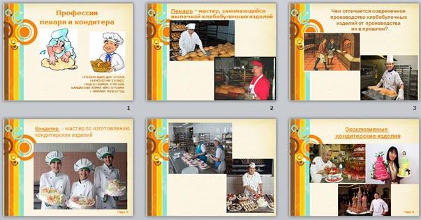 Презентация к уроку технологии Професии пекарь и кондитер