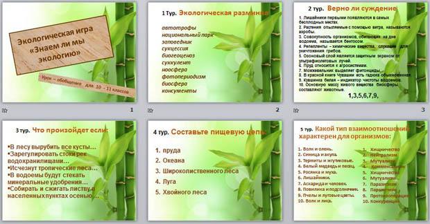 презентация по биологии Знаем ли мы экологию