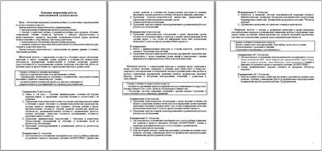 Материал для психологов Основные направления работы психологической службы в школе