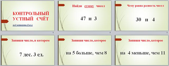Презентация по математике на тему Контрольный устный счет  Презентация по математике на тему Контрольный устный счет
