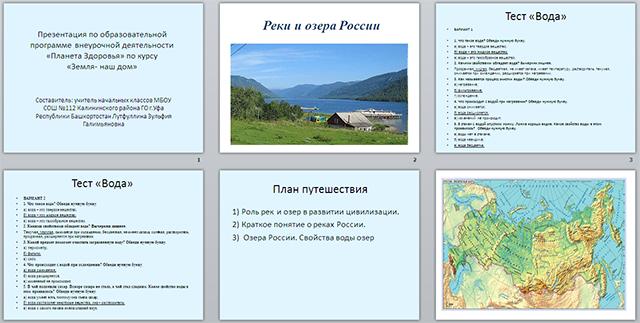 Презентация классному руководителю на тему Реки и озера России