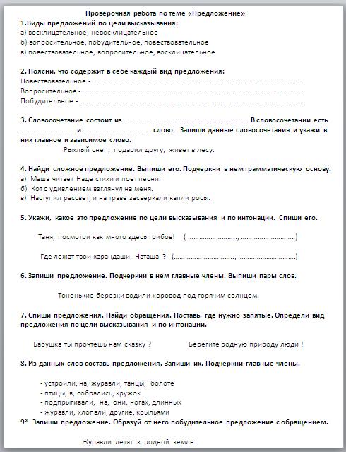 Проверочная работа по русскому языку по теме словосочетание 4 класс