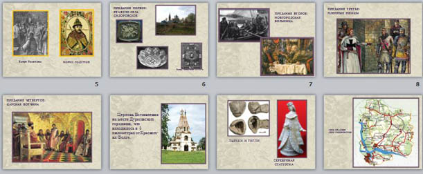 презентация История ювелирного промысла в Костромском крае