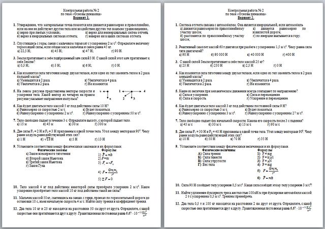 Контрольная работа по физике по теме Основы динамики  Контрольная работа по физике по теме Основы динамики