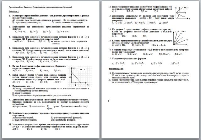 Сайты тестов по физике