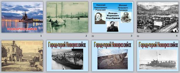 Город герой Новороссийск презентация
