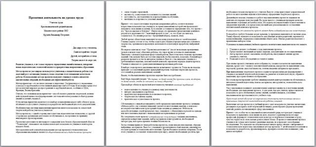 Материал для учителей технологии Проектная деятельность на уроках труда