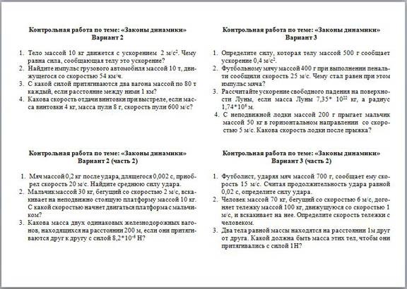 Контрольная работа по физике номер 2 динамика 4922