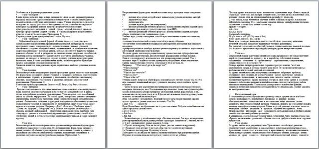 Материал для учителей английского языка Формы нетрадиционных уроков английского языка