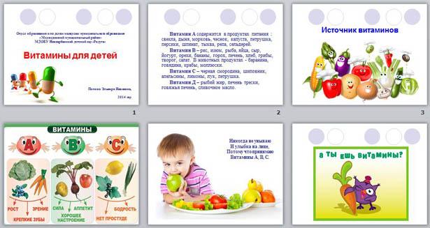 для витамины в детей картинках