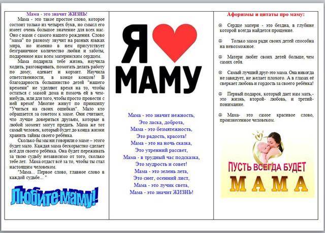 Картинки буклетов к дню матери
