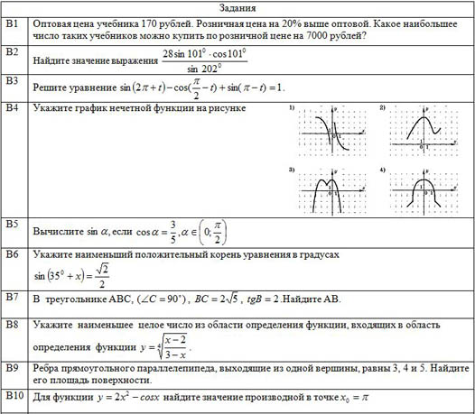 Цена контрольной работы по математике 1 курс 2449