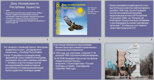 презентация к внеурочному занятию День Независимости Республики Казахстан