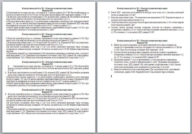 Контрольная работа по физике по теме Электромагнитная индукция  Контрольная работа по физике по теме Электромагнитная индукция