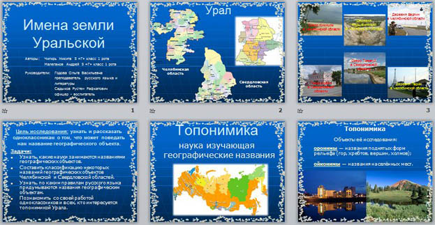 презентация по русскому языку Имена земли Уральской
