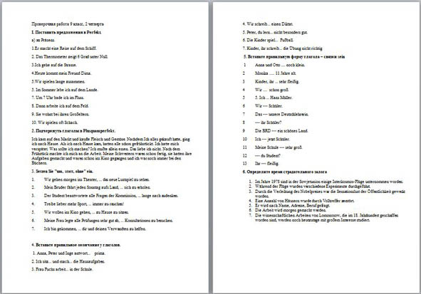 Проверочная работа по немецкому языку Контрольная работа по немецкому языку 9 класс 2 четверть