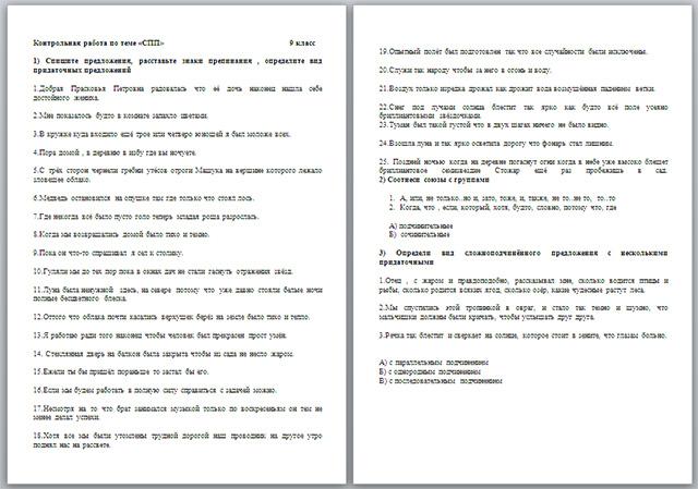 Контрольная работа по русскому языку по теме Сложноподчинённое  Контрольная работа по русскому языку по теме Сложноподчинённое предложение