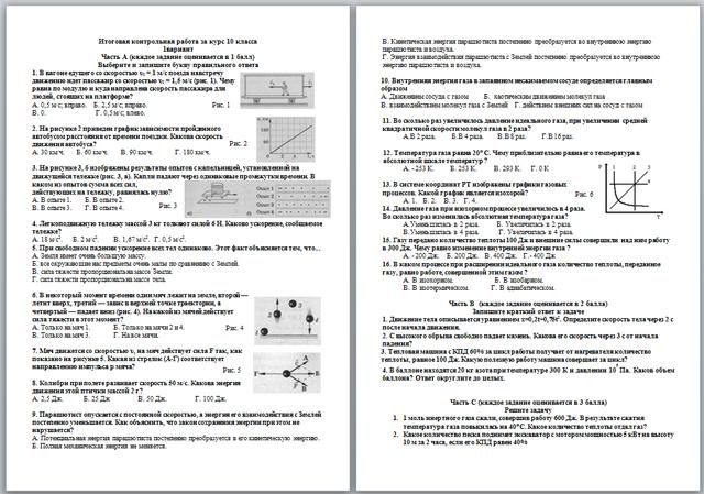 Итоговая контрольная работа за 1 курс по физике 5905