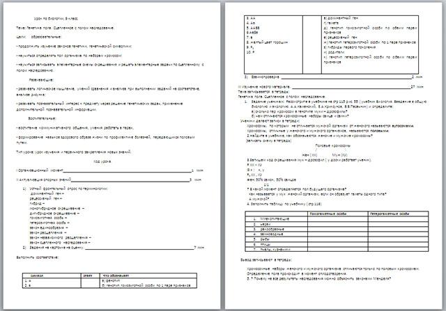 тест по биологии на тему генетика с ответами