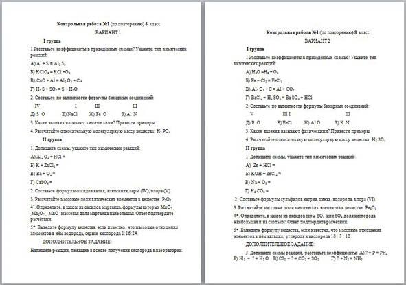 Контрольная работа первоначальные химические понятия 6754