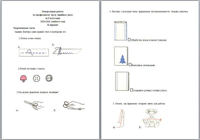 Контрольные работы по профильному труду швейное дело класс Контрольные работы по профильному труду швейное дело 6 класса